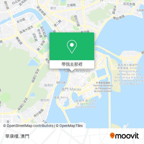 華康樓地圖
