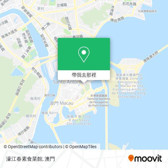 濠江春素食菜館地圖