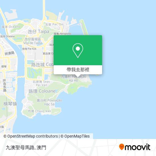 九澳聖母馬路地圖
