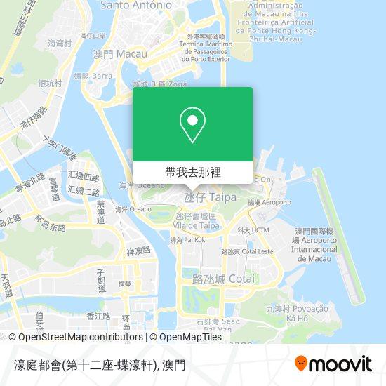 濠庭都會(第十二座-蝶濠軒)地圖