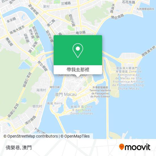 僑樂巷地圖