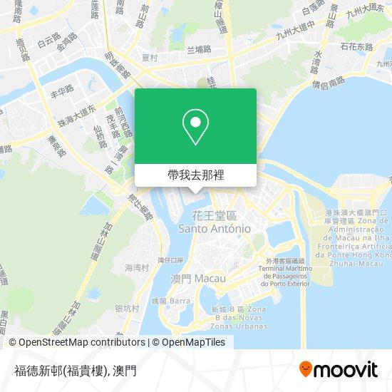 福德新邨(福貴樓)地圖