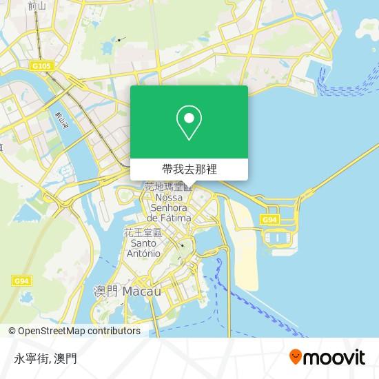 永寧街地圖