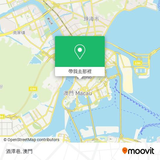 酒潭巷地圖