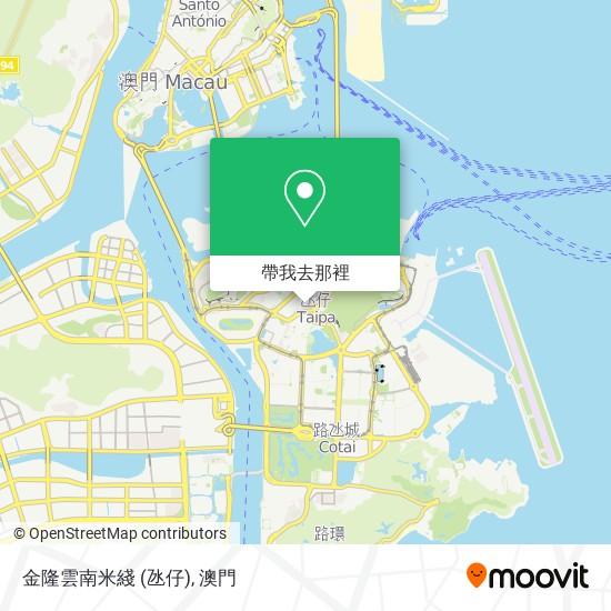 金隆雲南米綫 (氹仔)地圖