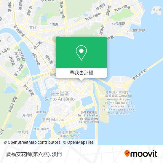 廣福安花園(第六座)地圖