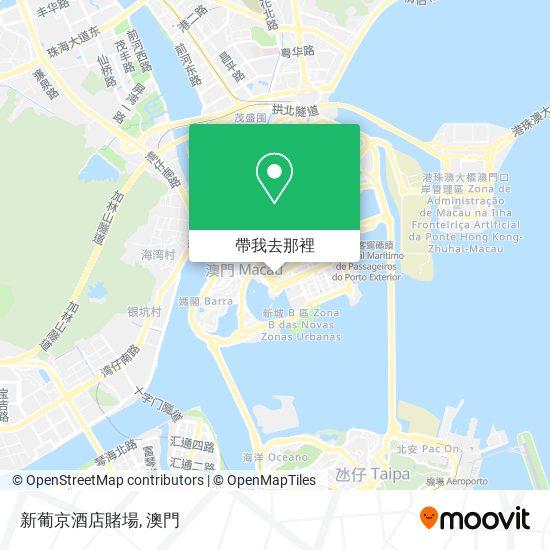 新葡京酒店賭場地圖