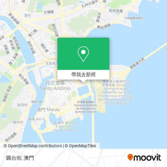 圓台街地圖