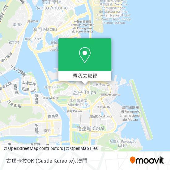 古堡卡拉OK (Castle Karaoke)地圖