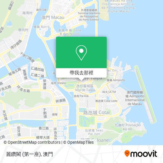 麗鑽閣 (第一座)地圖