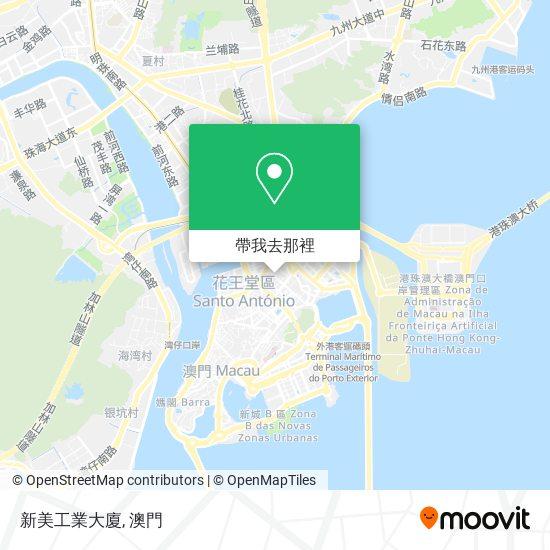 新美工業大廈地圖