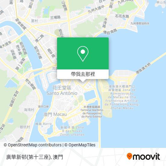 廣華新邨(第十三座)地圖