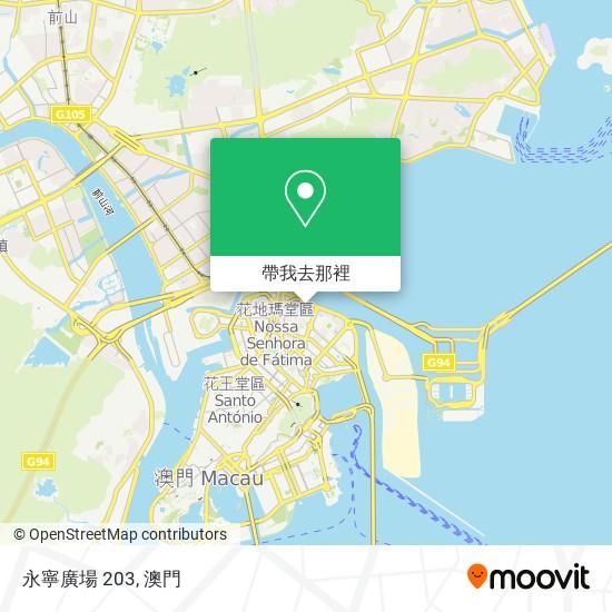 永寧廣場 203地圖