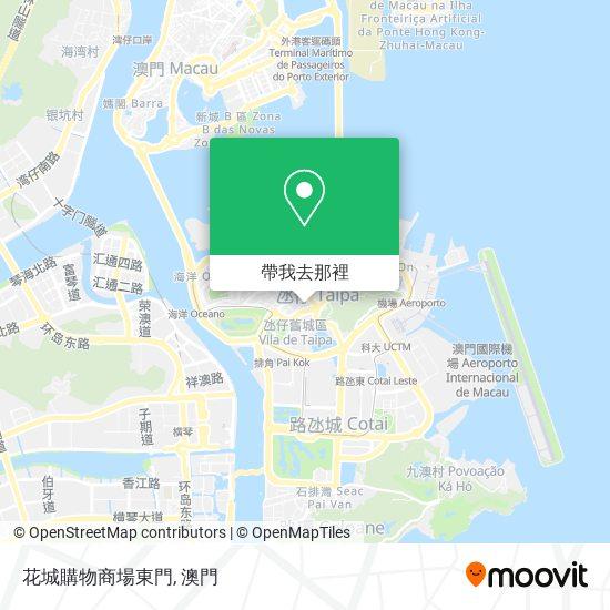 花城購物商場東門地圖