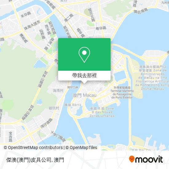 傑澳(澳門)皮具公司地圖