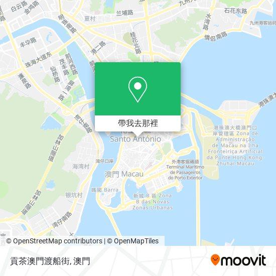 貢茶澳門渡船街地圖