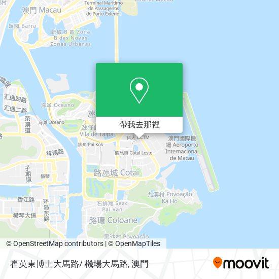 霍英東博士大馬路/ 機場大馬路地圖