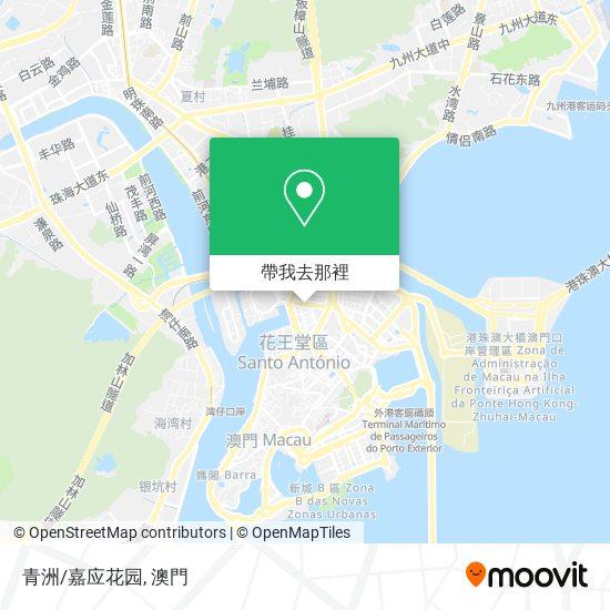 青洲/嘉应花园地圖
