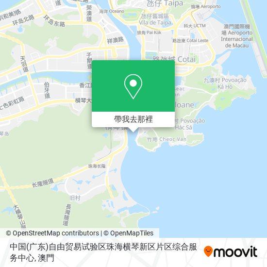 中国(广东)自由贸易试验区珠海横琴新区片区综合服务中心地圖
