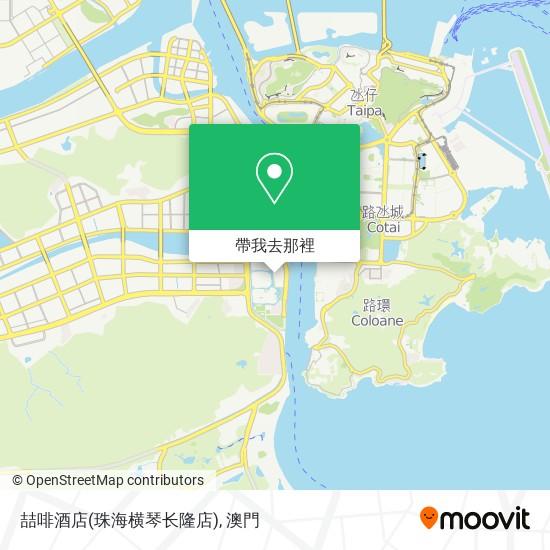 喆啡酒店(珠海横琴长隆店)地圖