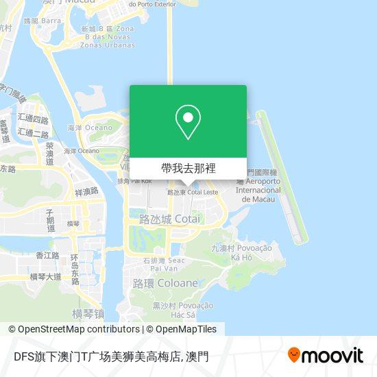 DFS旗下澳门T广场美狮美高梅店地圖