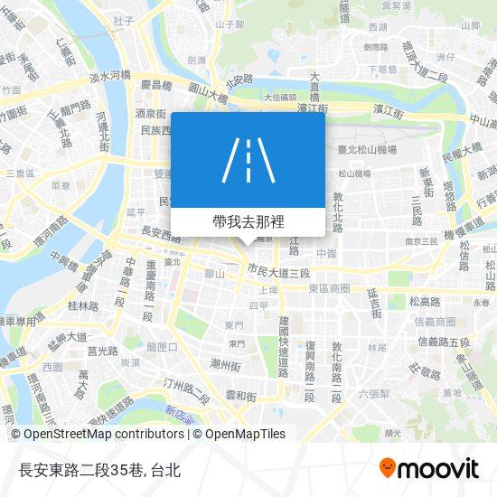 長安東路二段35巷地圖