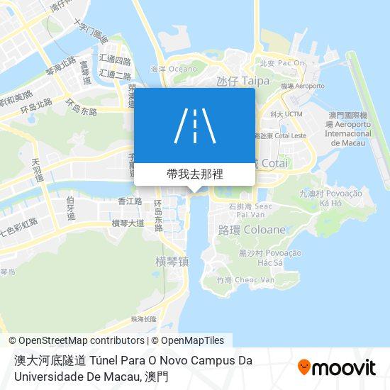 澳大河底隧道 Túnel Para O Novo Campus Da Universidade De Macau地圖