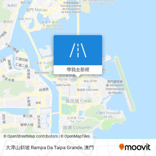 大潭山斜坡 Rampa Da Taipa Grande地圖