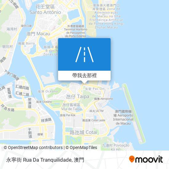 永寧街 Rua Da Tranquilidade地圖