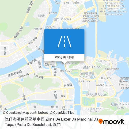氹仔海濱休憩區單車徑 Zona De Lazer Da Marginal Da Taipa (Pista De Bicicletas)地圖