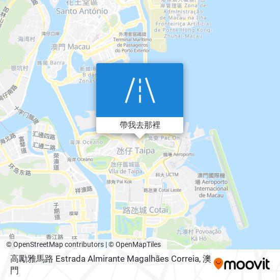 高勵雅馬路 Estrada Almirante Magalhães Correia地圖
