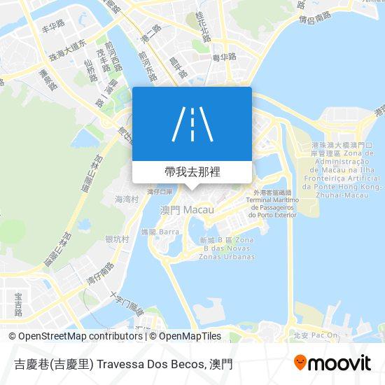 吉慶巷(吉慶里) Travessa Dos Becos地圖