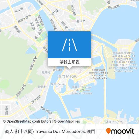 商人巷(十八間) Travessa Dos Mercadores地圖