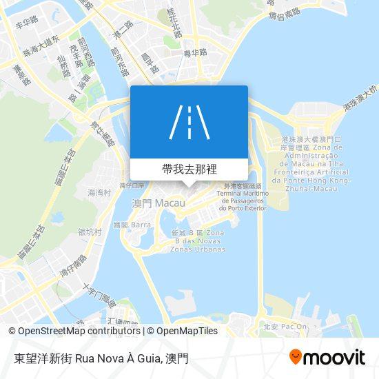 東望洋新街 Rua Nova À Guia地圖