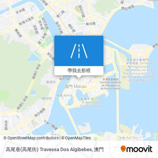 高尾巷(高尾街) Travessa Dos Algibebes地圖