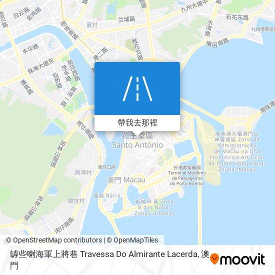 罅些喇海軍上將巷 Travessa Do Almirante Lacerda地圖