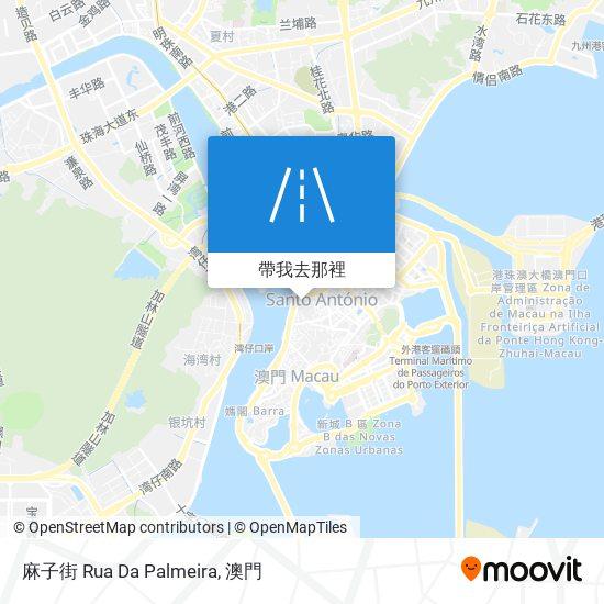 麻子街 Rua Da Palmeira地圖