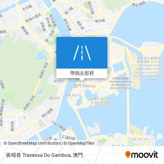 夜呣巷 Travessa Do Gamboa地圖