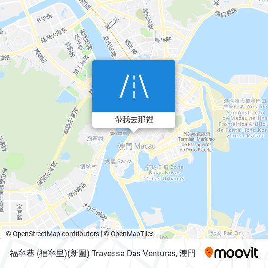 福寧巷 (福寧里)(新圍) Travessa Das Venturas地圖