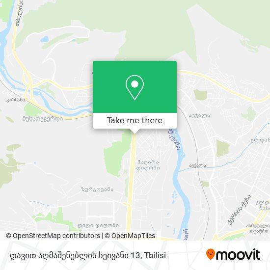 დავით აღმაშენებლის ხეივანი 13 map