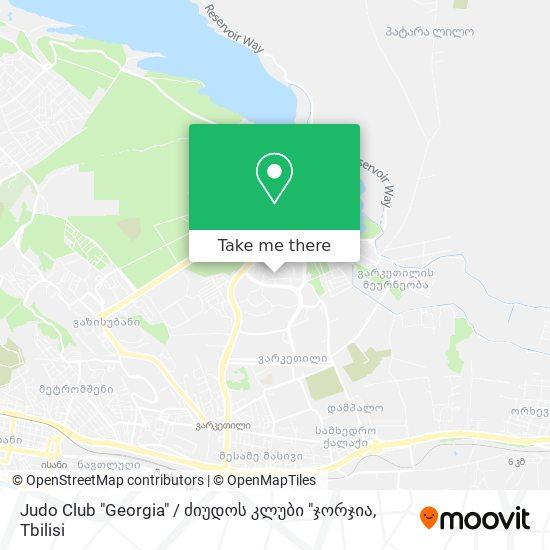 """Judo Club """"Georgia"""" / ძიუდოს კლუბი """"ჯორჯია map"""