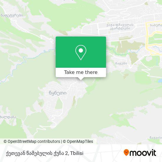 ქეთევან წამებულის ქუჩა 2 map