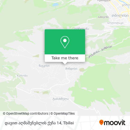 დავით აღმაშენებლის ქუჩა 14 map