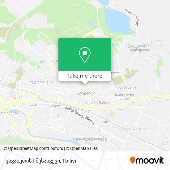 ჯავახეთის I შესახვევი map