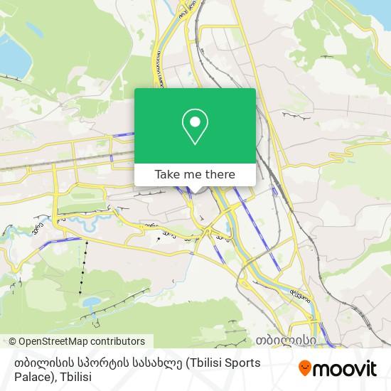 თბილისის სპორტის სასახლე (Tbilisi Sports Palace) map