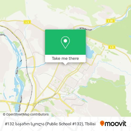 #132 საჯარო სკოლა (Public School #132) map