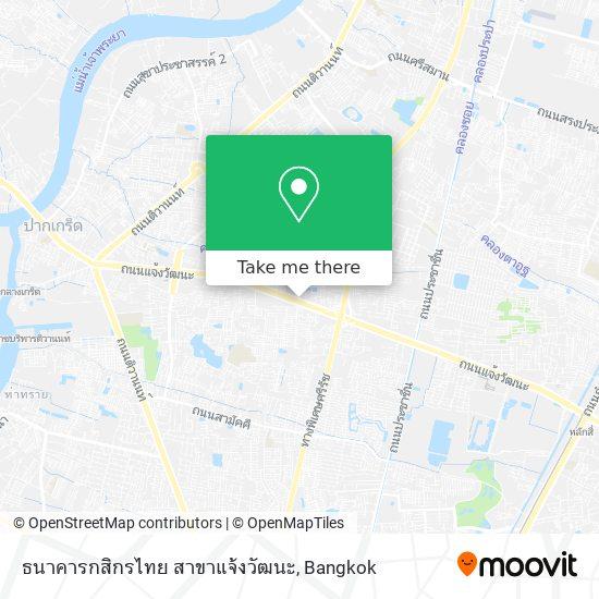 ธนาคารกสิกรไทย สาขาแจ้งวัฒนะ map