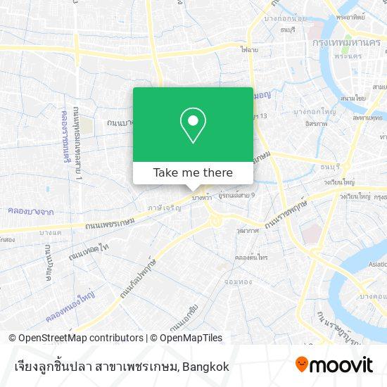 เจียงลูกชิ้นปลา สาขาเพชรเกษม map