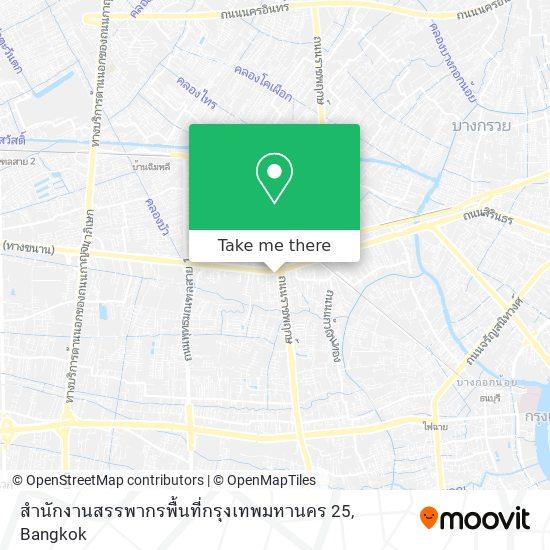 สำนักงานสรรพากรพื้นที่กรุงเทพมหานคร 25 map