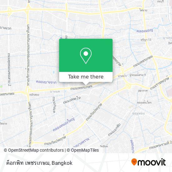 ค็อกพิท เพชรเกษม map